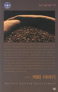 커피 이야기 (큰글자)(큰글자 살림지식총서 6)