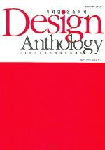 디자인 앤솔러지 (디자인 미술관 총서 3)