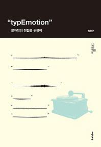 typEmotion(타입이모션) 문자학의 정립을 위하여(스투디움 총서 1)(양장본 HardCover)