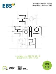 고등 현대소설(2021)(EBS 국어 독해의 원리)
