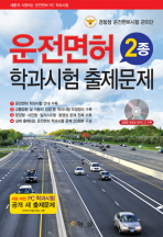 운전면허 2종 학과시험출제문제(2011)(8절)(CD1장포함)