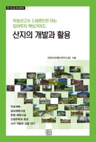 산지의 개발과 활용(천기누설 토지투자 7)