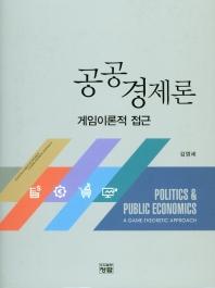 공공경제론: 게임이론적 접근(양장본 HardCover)