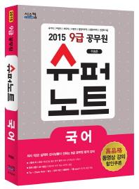 국어(9급공무원)(2015)(슈퍼노트)(개정판)