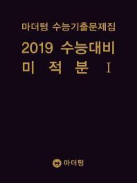 고등 미적분1 수능기출문제집(2019 수능대비)