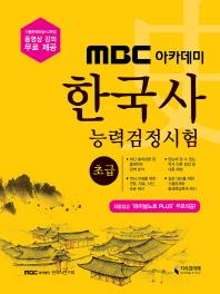 한국사 능력검정시험 초급(MBC 아카데미)(2판)