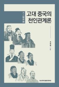 고대 중국의 천인관계론(양장본 HardCover)
