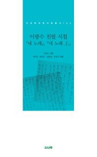 이광수 친필 시첩 내 노래  내 노래(상)