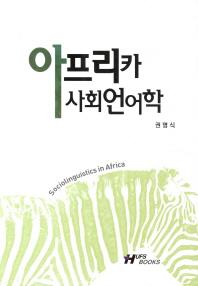 아프리카 사회언어학
