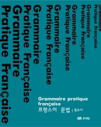 프랑스어 문법