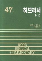 히브리서(하)(WORD BIBLICAL COMMENTARY 47)(양장본 HardCover)