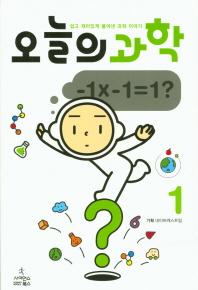 오늘의 과학 (2011년 초판3쇄)