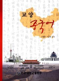 교양 중국어
