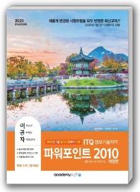 ITQ 파워포인트 2010(2020)(이공자)(개정판)