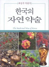 한국의 자연 약술