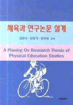 체육과 연구논문 설계