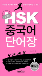 콤팩트 HSK 중국어 단어장(포켓북(문고판))