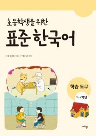 표준 한국어: 학습도구(1~2학년)(초등학생을 위한)