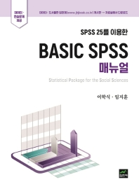 Basic Spss 매뉴얼(SPSS 25를 이용한)(양장본 HardCover)
