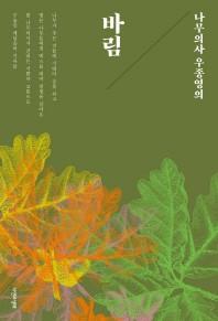 바림(나무의사 우종영의)