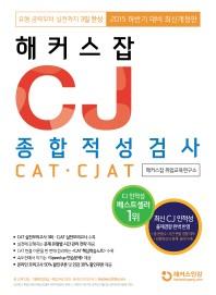 CJ 종합적성검사 CAT CJAT(해커스잡)(개정판) 내부 흔적 없어요 깨끗합니다