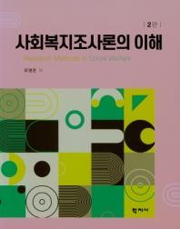 사회복지조사론의 이해(2판)
