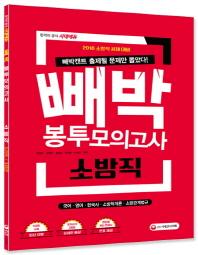 소방직 봉투모의고사(3회분)(2018)(빼박)