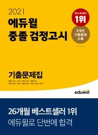 중졸 검정고시 기출문제집(2021)(에듀윌)