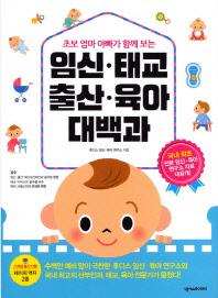 임신 태교 출산 육아 대백과(초보 엄마 아빠가 함께 보는)