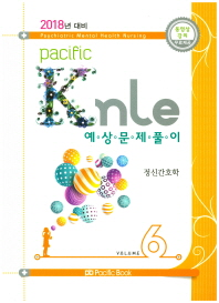 Knle 예상문제풀이. 6: 정신간호학(2018)(Pacific)