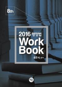 행정법 Work Book(2016)(8판)