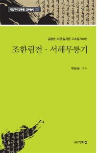 조한림전 서해무릉기(택민국학연구원 연구총서 25)(양장본 HardCover)
