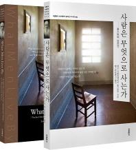 사람은 무엇으로 사는가(한글판+영문판)(더클래식 세계문학 컬렉션 미니북 4)(전2권)