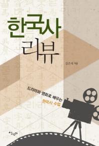 한국사 리뷰