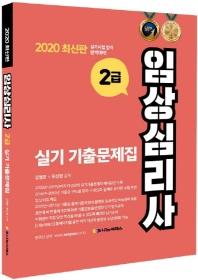임상심리사 2급 실기 기출문제집(2020)