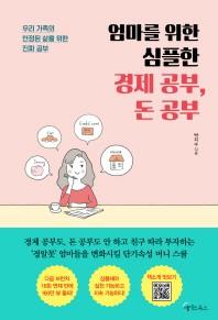 엄마를 위한 심플한 경제 공부  돈 공부
