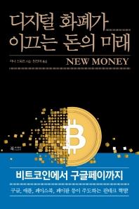 디지털 화폐가 이끄는 돈의 미래