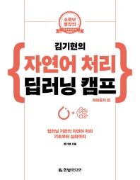 김기현의 자연어 처리 딥러닝 캠프: 파이토치 편