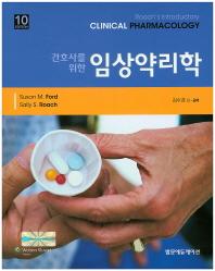 임상약리학(간호사를 위한)(10판)