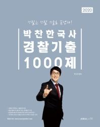 박찬 한국사 경찰기출 1000제(2020)