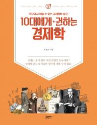 10대에게 권하는 경제학(10대에게 권하는 시리즈)