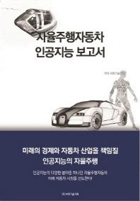 자율주행자동차 인공지능 보고서