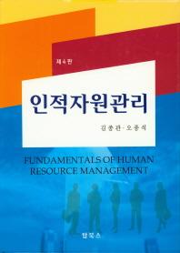 인적자원관리(4판)(양장본 HardCover)