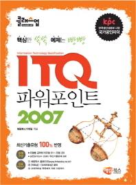 ITQ 파워포인트 2007(클래스업)