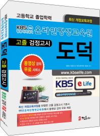 도덕 고졸 검정고시(KBS 방송아카데미 평생교육원)