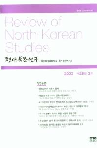 현대북한연구 17권 3호(2014)
