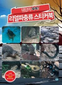 리얼파충류 스티커북