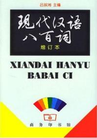현대 한어 팔백사 現代漢語八百詞