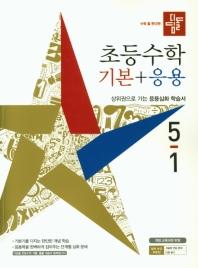 초등 수학 5-1 기본+응용(2021)(디딤돌)