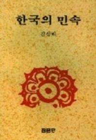 한국의 민속